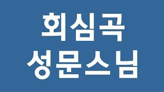 getlinkyoutube.com-回心曲(회심곡/To purify the mind, music) - 성문스님(Monk, Sung-ㅡmoon)