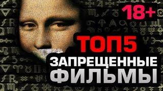 ТОП5 Запрещённые фильмы (ТОЛЬКО 18+)