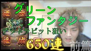 getlinkyoutube.com-[モンスト] グリファン★デッドラビッツ狙い[650連] 前編