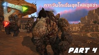 getlinkyoutube.com-ARK: Scorched Earth | การจับโกเล็มสุดเฮฮา Part 4