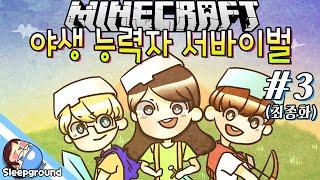 getlinkyoutube.com-신궁 도티?! [마인크래프트: 야생 능력자 서바이벌 #3편] (완결) - Minecraft - [잠뜰]