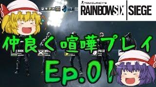getlinkyoutube.com-【Rainbow Six Siege】Ep.01-仲良く喧嘩プレイ【ゆっくり実況】