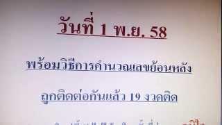 getlinkyoutube.com-เลข 2ตัวบน-ล่าง ถูก 19 งวดติด 1 พ.ย 58 คลิ๊กเลย