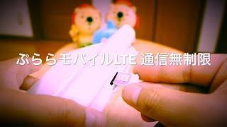 getlinkyoutube.com-ぷららモバイルLTE 定額無制限プランがやってきた!