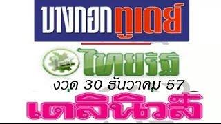 getlinkyoutube.com-หวย เลขเด็ดงวดนี้ หวยไทยรัฐ,เดลินิวส์,บางกอกทูเดย์ 30/12/57