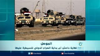 getlinkyoutube.com-الموصل نهاية داعش ام بداية الصراع الدولي  للسيطرة عليها | الرادار