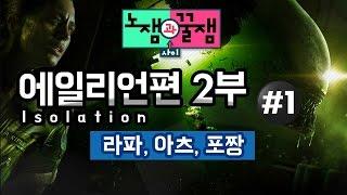 getlinkyoutube.com-[노잼과꿀잼사이] 9화 : 에일리언 아이솔레이션 2부 #1 - 포짱,아츠,라파와 SF 공포 체험!_141022