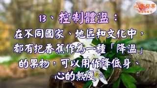 getlinkyoutube.com-心靈舒果- 好康逗相報 身體愛顧 (香蕉到底有多厲害?你絕對不知道!)