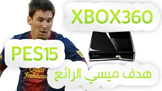 getlinkyoutube.com-Pes 2015 xbox 360