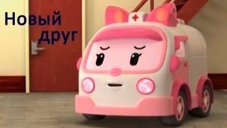 getlinkyoutube.com-Робокар - мультики про машинки - Новый Друг - мультфильм 4
