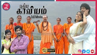 getlinkyoutube.com-PUTHIYA KAVYAM FULL MOVIE | Indian Movies | English Subtitles |HD