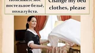 getlinkyoutube.com-Мини курс английского для путешественников