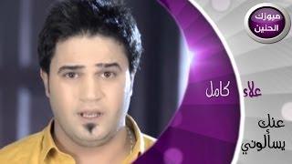 getlinkyoutube.com-علاء كامل - عنك يسالوني (فيديو كليب) | 2014