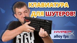 ЕЁ МОЖНО БИТЬ! ✔ Обзор Игровой Клавиатуры HyperX Alloy FPS!