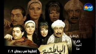 getlinkyoutube.com-El Batneya Song / اغنية مسلسل الباطنية - منار و أحمد فلوكس