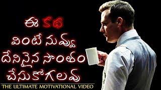 Best Telugu Motivational Speeches for Ever  - Telugu Inspirational Videos