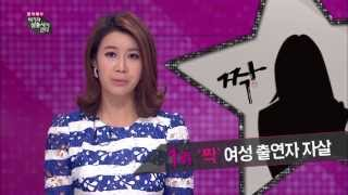 getlinkyoutube.com-짝 여성 출연자 자살[여기자간다29회]