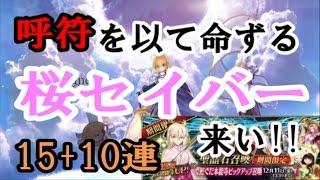 getlinkyoutube.com-【Fate/Grand Order】ぐだぐだ英霊召喚!? 桜セイバー(沖田総司)が欲しいから呼符15枚+10連で召喚してみる!! #2