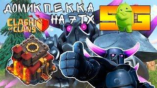 getlinkyoutube.com-Домик П.Е.К.К.А на 7 ТХ в игре Clash of Clans (Android)