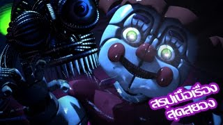 getlinkyoutube.com-Five Nights at Freddy's Sister Location Story :-สรุปเนื้อเรื่องซิสเตอร์โลเคชั่น แบบเข้าใจง่าย! ;w;b!