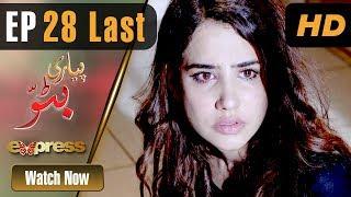 Pakistani Drama | Piyari Bittu - Last Episode 28 | Express Entertainment Dramas | Sania Saeed, Atiqa