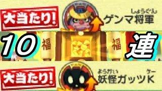 getlinkyoutube.com-妖怪ウォッチバスターズ赤猫団 妖怪ガシャ10連!結果は?