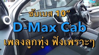 "ISUZU ALL NEW D-MAX CAB SOUND CHECK BAN-PASS 10"" gogo chainatsound"