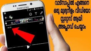 How To Post Long Video In Whatsapp Status (malayalam)
