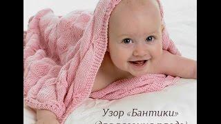 getlinkyoutube.com-Узор спицами «Бантики» для вязания пледа