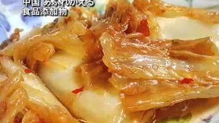 getlinkyoutube.com-中国 あふれかえる食品添加物