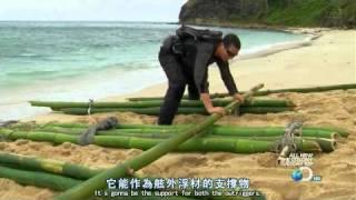 荒野求生密技 S05E01 HD - Western Pacific - 3/3