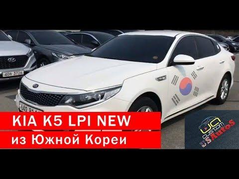 КIA К5 LPI NEW из Южной Кореи от UACUSTOM
