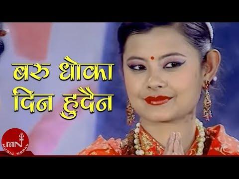 Baru Dhoka Dina Hudaina By Ramji Khand and Shanti Sunar