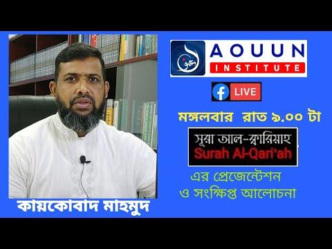 Surah Al Qariah Presentation Tafsir III kaikobad Mahmud