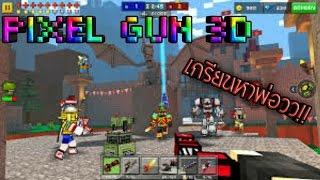 getlinkyoutube.com-Pixel Gun 3D | เกรียนแบบนี้กูขอตายเถอะ555 (Foxking gamer)