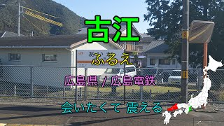 getlinkyoutube.com-【駅名替え歌】会いたくて会いたくて(古江る)