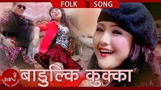 "getlinkyoutube.com-Latest Nepali folk Song बाडुल्कि कुक्क ""Badulki Kukka"" by Ramji Khand and Mira Pokharel HD"