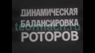 getlinkyoutube.com-Динамическая балансировка роторов