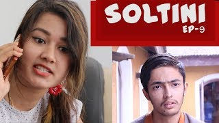 सोल्टिनी भाग 9   Soltini   Episode 9   Comedy Nepali Short Movie 2018   Colleges Nepal
