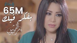 getlinkyoutube.com-Yosra mahnouch - bafakar fik (Official Music video HD) / يسرا محنوش - بفكر فيك