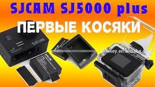 getlinkyoutube.com-SJCAM SJ5000 Plus. ПЕРВЫЕ КОСЯКИ. Обзор.
