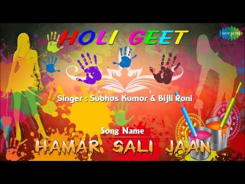 Hamar Sali Jaan | Holi Special Bhojpuri Song | Bijli Rani, Subhas Kumar