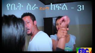 Yebet sira drama part 31