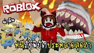 getlinkyoutube.com-สุดฮาเมื่อสล๊อตหนีภัยพิบัติประหลาด จะรอดมั้ยงานนี้!| Roblox [zbing z.]