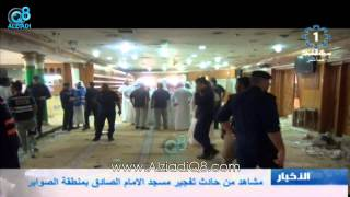 getlinkyoutube.com-تصوير تلفزيون دولة الكويت لآثار تفجير مسجد الإمام الصادق #تفجير_مسجد_الصوابر