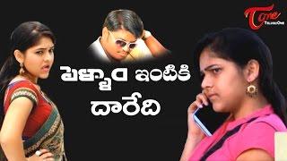 getlinkyoutube.com-Pellam Intiki Daredi   Latest Telugu Short Film   By Ramanand