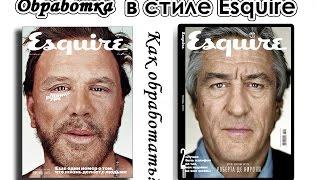 Обработка в стиле Esquire