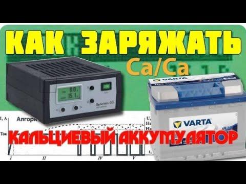 Кальциевый аккумулятор зарядка на машине ВОЛГА ГАЗ-24
