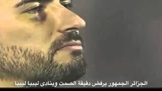 getlinkyoutube.com-الجزائر الجمهور يرفض دقيقة الصمت وينادي ليبيا ليبيا