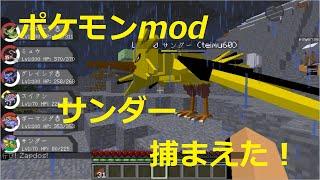 getlinkyoutube.com-【マインクラフト】 ポケモンmod  pixelmon 伝説への道part46